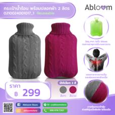 Abloom กระเป๋าน้ำร้อน พร้อม ปลอกผ้า ขนาด 1700 cc.Hot Water Bottle Warmer with Cover (สีม่วง)