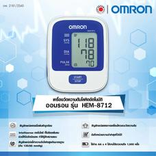 OMRON สินค้าสุดฮอต เครื่องวัดความดันโลหิต รุ่น HEM-8712 (รับประกัน 5 ปี)