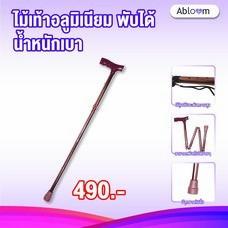 ไม้เท้า อลูมิเนียม พับได้ น้ำหนักเบา Foldable Aluminum Cane ( มีสีให้เลือก)