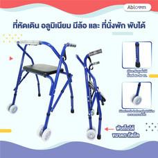 ที่หัดเดิน อลูมิเนียม มีล้อ และ ที่นั่งพัก พับได้ Aluminum Foldable Walker with Seat and Wheel (Blue)