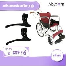อะไหล่รถเข็น เบรคมือ รถเข็น ใช้เป็นอะไหล่สำหรับเปลื่ยนเบรคมือ Wheelchair Hand Brake Spare parts (1 คู่)