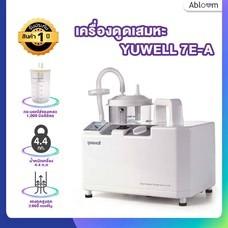 รับประกัน 1 ปี  Yuwell เครื่องดูดเสมหะ Portable Phlegm Suction Unit รุ่น 7E-A