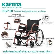 Soma รถเข็น รุ่นมาตรฐาน น้ำหนักเบา รุ่น CHAMPION 100 Lightweight Steel Wheelchair