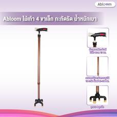 Abloom ไม้เท้า 4 ขาเล็ก กะทัดรัด น้ำหนักเบา Aluminum Cane (Quad Cane)