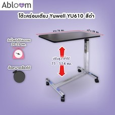 Abloom x Yuwell โต๊ะคร่อมเตียง หน้าไม้อัด กันน้ำ ปรับสูงต่ำได้ Wooden Top Overbed Table รุ่น YU610