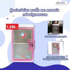 First Aid Cabinet, First Aid Storage ตู้ยาประจำบ้าน แบบหิ้ว และ แขวนผนัง กล่องปฐมพยาบาล