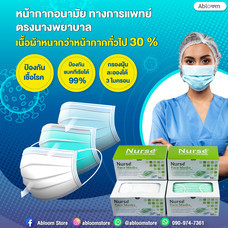Nurse หน้ากากอนามัย ตรานางพยาบาล Nurse Disposable Facemask 3PLY 50pcs/box