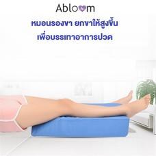 Abloom หมอนรองขา หมอนยกขา มีซิป รุ่น U Shape Leg Pillow , Bed Wedge Pillow