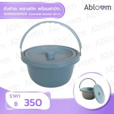 Abloom ถังชำระ สำหรับเก้าอี้นั่งถ่าย Commode Bucket - Grey