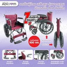 วีลแชร์ รถเข็น ผู้ป่วย เหล็กชุบ พับได้  พร้อมเบรคมือ Standard Foldable Wheelchair (ล้อแม็ก ยางตัน)