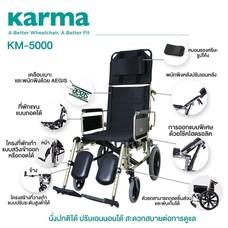 Karma รถเข็น อลูมิเนียม ปรับเอนนอนได้ รุ่น KM-5000 Reclining Foldable Aluminum Wheelchair