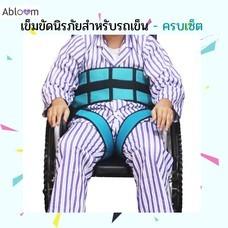 รัดช่วงขาได้ เข็มขัดนิรภัย สำหรับรถเข็น ป้องกันผู้ป่วยตก Wheelchair Seat Belt Restraint Wheelchair Safety Harness