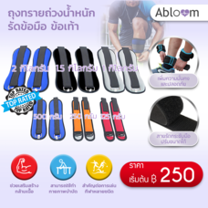 ถุงทราย ถ่วงน้ำหนัก รัดข้อมือ ข้อเท้า Wrist Sandbag Ankle Sandbag (Weight Size Available)