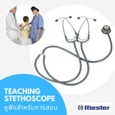 หูฟังแพทย์ ประเทศเยอรมัน หูฟังทางการแพทย์ Riester Duplex Teaching Stethoscope, Stainless Steel - (สำหรับการเรียนการสอน)