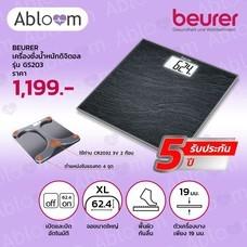 BEURER เครื่องชั่งน้ำหนักดิจิตอล รุ่น GS203 สีดำ เรียบหรู Beurer GS203 Bathroom Scale