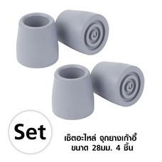เซ็ต อะไหล่ จุกยาง เก้าอี้ 4 ชิ้น ลูกยางเก้าอี้ Rubber Tip for Chair (Set of 4 PCS)