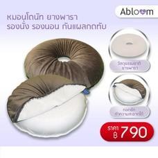 NEW หมอนโดนัท ยางพารา รองนั่ง รองนอน กันแผลกดทับ Natural Latex Donut Pillow Seat Cushion (คละสี)