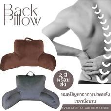 Abloom เบาะรองหลัง ทรงโอบกอบ ป้องกันอาการปวดเมื่อย ออฟฟิศซินโดรม Back Lumbar Pillow
