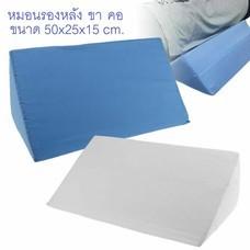 Abloom หมอนสามเหลี่ยม อเนกประสงค์ รอง คอ หลัง ขา Foam Bed Wedge Pillow Leg Elevation Back Lumbar Support Cushion
