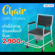 เก้าอี้นั่งถ่าย ส้วมเคลื่อนที่ แบบมีล้อ Commode Chair with Wheels