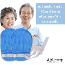 Abloom ถุงมือกันดึง ป้องกันผู้ป่วยเผลอดึงสายน้ำเกลือ Restraint Gloves For Patients (รุ่นไม่มีซิป) - สีฟ้า