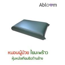 หมอนผู้ป่วย ใยมะพร้าว หุ้มหนังเทียม Sponge Coconut Fiber Medical Pillow