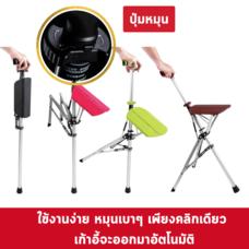 Ta-Da Chair ไม้เท้า นั่งได้ อลูมิเนียม เก้าอี้ไม้เท้า Aluminum Cane , Seating Cane