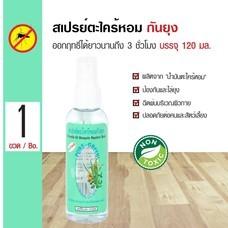 สเปรย์ป้องกันยุง สเปรย์ตะไคร้หอมกันยุง PURE GREEN 120ml CITRONELLA Mosquito Repellent Spray
