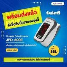 ️รับประกัน 1 ปี️ Jumper เครื่องวัดออกซิเจนที่ปลายนิ้ว Fingertip Pulse Oximeter รุ่น JPD-500E (LED)