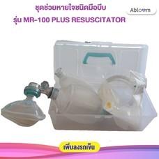 Ambu Bag ชุดช่วยหายใจ ชนิดมือบีบ MR-100 PLUS RESUSCITATOR ยี่ห้อ Galemed
