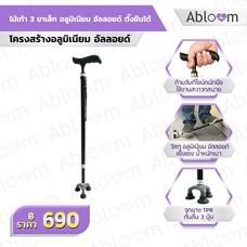 Abloom ไม้เท้า 3 ขาเล็ก อลูมิเนียมอัลลอยด์ ตั้งยืนได้ Self-Standing Aluminum Cane (Black) (ปรับระดับได้)