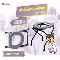 เก้าอี้นั่งถ่าย เหล็กชุบ พับได้ สำหรับคร่อมส้วมซึม รุ่นพกพา  Foldable Steel Commode Chair (Portable Model)