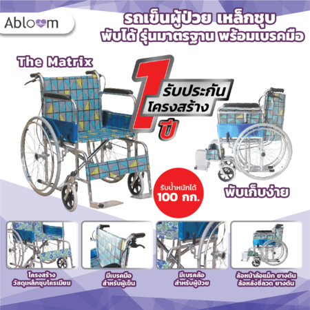 Abloom Standard Wheelchair รถเข็น ผู้ป่วย เหล็กชุบ พับได้ รุ่นมาตรฐาน พร้อมเบรคมือ Special Collection (รุ่น The Matrix )