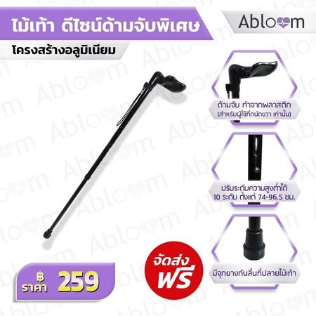 Abloom ไม้เท้า Aluminum Light Weight Cane (ดีไซน์ด้ามจับพิเศษ)