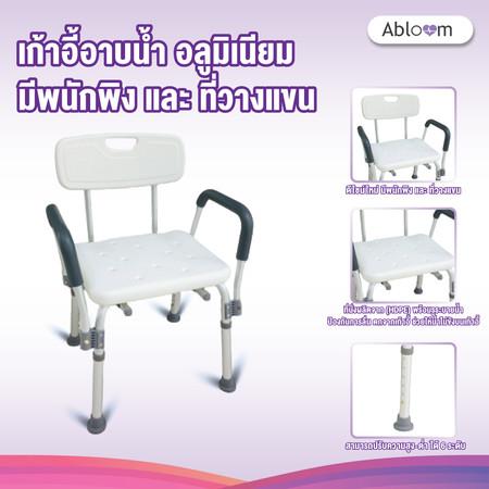 เก้าอี้อาบน้ำอลูมิเนียม มีพนักพิง และ ที่วางแขน Aluminum Shower Chair with Backrest and Armrest (White)