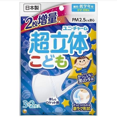 หน้ากากอนามัย สำหรับเด็ก ยี่ห้อ Unicharm จากญี่ปุ่น ป้องกันฝุ่น PM 2.5 Kid Face Mask สีฟ้า