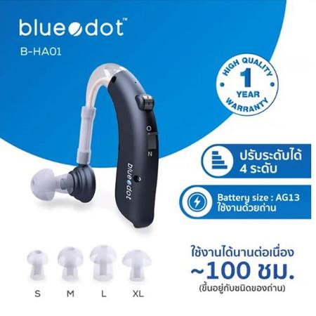 Hospro เครื่องช่วยฟัง แบบคล้องหู รุ่น HA01 รับประกัน 1 ปี Hearing Aid (1 Year Warranty)