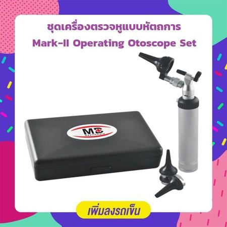 Abloom ชุด เครื่องตรวจหู แบบหัตถการ Mark II Operating Otoscope Set