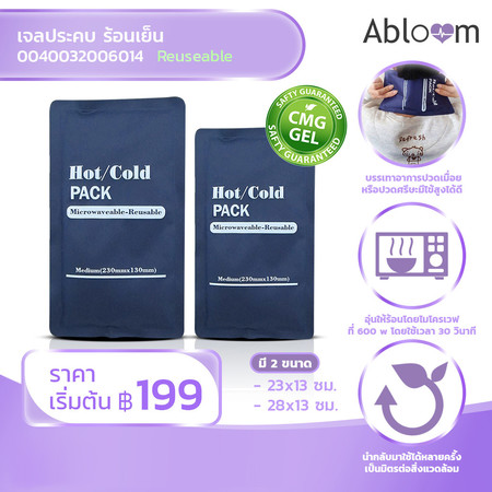 Abloom เจลประคบ ร้อนเย็น Hot and Cold Pack - Reusable (Blue) มีไซต์ให้เลือก