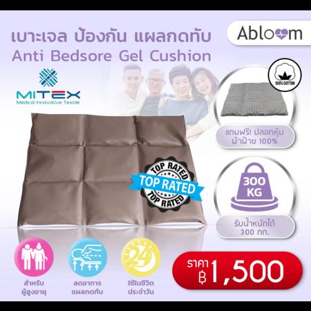 เบาะเจล ป้องกัน แผลกดทับ Anti Bedsore Gel Cushion