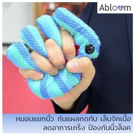 หมอนมือ หมอนแยกนิ้ว ป้องกันผู้ป่วยกำมือ เกร็งมือ Fingers Separation Pad Anti-bedsore Elder Bedridden Patients (1 คู่)