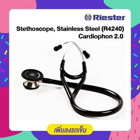 หูฟังแพทย์ ประเทศเยอรมัน หูฟังทางการแพทย์ Riester Cardiophon 2.0 Stethoscope, Stainless Steel (R4240) - มีสีให้เลือก