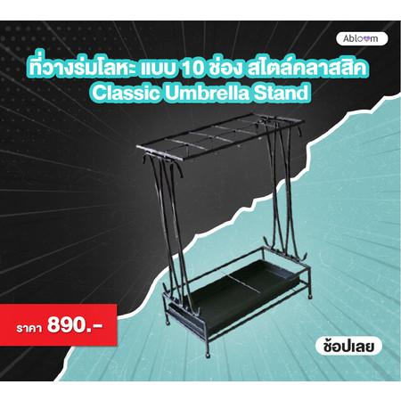 ที่วางร่มโลหะ แบบ 10 ช่อง สไตล์คลาสสิค (Classic Umbrella Stand )