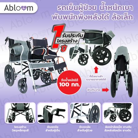 รถเข็นผู้ป่วย น้ำหนักเบา พับพนักพิงหลังได้ ล้อเล็ก Lightweight Foldable Steel Wheelchair เบาะสีดำ