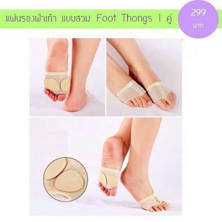 กระเช้าฝ่าเท้า แผ่นรองฝ่าเท้า แบบสวม Foot Thongs 1 คู่ สีเนื้อ