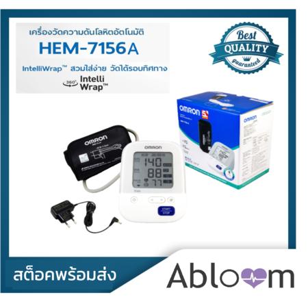 Omron เครื่องตรวจวัดความดันโลหิต Blood Pressure Monitor รุ่น HEM-7156-A (รุ่นใหม่ ! ผ้าพันแขนใหญ่ขึ้น ขนาด 22-42ซม.)