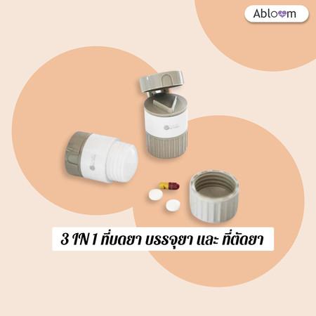 Abloom 3 IN 1 ที่บดยา บรรจุยา และ ที่ตัดยา 3 IN 1 Pill Cutter Pill Crusher and Storage Unit
