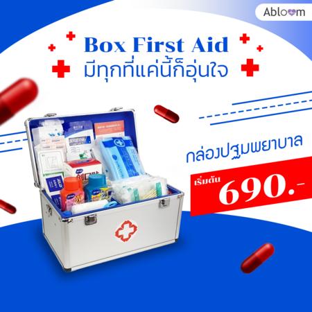 กล่องปฐมพยาบาล กล่องยา สีเงิน Portable First Aid Kit Storage Box with Shoulder Belt ( ไซส์ M )