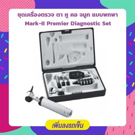Abloom ชุดเครื่องตรวจ ตา หู คอ จมูก แบบพกพา Mark II Premier Diagnostic Set