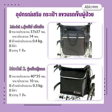 อุปกรณ์เสริม กระเป๋า แขวนรถเข็นผู้ป่วย Wheelchair Bag Wheelchair Accessories (ยี่ห้อ Kasasa)
